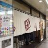 大阪 地下街 串カツヨネヤ