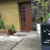 西鉄西尾駅近くにある「いい日とん勝」にランチ行ってきた