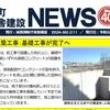 新庁舎建設ニュース第40号(桑折町)