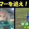 【ピクミン3デラックス】 オリマーを追え!(再会の花園)攻略 #12