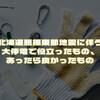 北海道胆振東部地震に伴う大停電で役立ったもの、あったら良かったもの