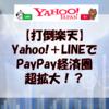 【打倒楽天】Yahoo!+LINE経営統合でPayPay経済圏が拡大!?