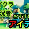 【マイクラ実況者】おすすめ実況アイテム 11選ご紹介!!Minecraft LPer
