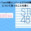 AKB48 Team 8新メンバーとSTU48第2期生について思ったことを書く
