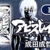 ルーキー出身作家のジャンプコミックス、10/4(木)発売!!
