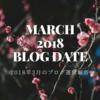 【はてなブログ】2018年3月のブログ運営報告 びっくりするくらい伸びた日があった