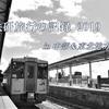 1.夏期取材旅行の記録 Vol.0:はじめに 【2020年灘校鉄道研究部部誌「どんこう」】