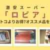激安スーパー【ロピア】コストコよりお得?オススメ品を紹介