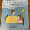 【睡眠障害】新しい薬 メラトベル