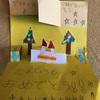 子供達からの手紙