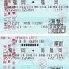 南福岡⇔福岡 往復乗車券