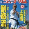 雑誌『月刊空手道1999年12月号』(福昌堂)