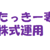 たっきーの妻の株式運用2019 実況中継