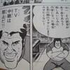 本日、炎尾燃と富士鷹ジュビロがリアル対決!(ん?)NHK「れんまん」