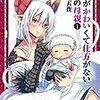 新刊紹介「息子が可愛くて仕方がない魔族の母親」1巻発売しました!