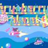【電波通信】very * berry * planetのリミックスバージョン & MV発表