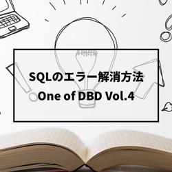 「One of DBD」Vol.4 SQLのエラー解消方法