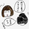 【日記】初心