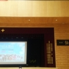 【日大豊山中学・高校】学校説明会に参加しました(7/12)