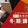 【中学生・高校生・高卒生対象】冬期講習2020 個別指導コース