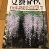 雑誌「文藝春秋」2018年5月号
