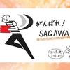 【IPO】SGホールディングス(佐川急便)上場!初値はわが家のボーナス