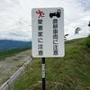 第9回嬬恋高原キャベツマラソン(群馬県吾妻郡嬬恋村)