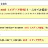 CSS3メディアクエリ