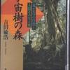 『宇宙樹の森 北ビルマの自然と人間その生と死』読了