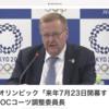 9月8日(火)来年7月23日東京オリンピック・パラリンピックは実施されそうだ、