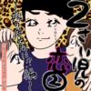 2歳児の恋②〜嫁の居ぬ間に!?編〜