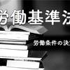労働基準法「労働条件の決定」について