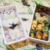 クマ弁当その3とチキンナゲットづくり/My Homemade Boxed Lunch/ข้าวกล่องเบนโตะ