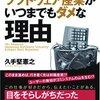 日本のソフトウェア産業がいつまでもダメな理由 - 久手堅憲之