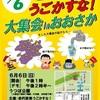 6月のロックアクションは、6/6(日)老朽原発動かすな!大集会に参加します!