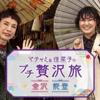 11月28日に放送される「マチャミ&佳菜子の金沢・能登プチ贅沢旅」で輪島朝市が紹介されるよ ヽ(゚∀゚)ノ