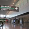 SFC修行2018 第六弾① 成田-福岡(宿泊)ついでにヒルトンダイヤモンド修行