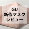 【GU】残念!「高機能フィルター入りファッションマスク」辛口レビュー(2021/2/12発売)
