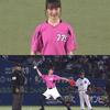 マジ?藤田菜七子の始球式はじまるよ