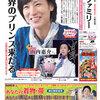 読売ファミリー9月16日号インタビューは山内惠介さんです。