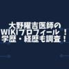 大野曜吉(大野医師)のwikiプロフィール !学歴・経歴も調査!トリカブト事件を解決に導いた?