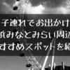 【子連れでお出かけ】横浜みなとみないで遊ぶならここ!オススメスポットを紹介します
