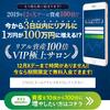 今から3日以内に1万円が100万円に!?
