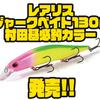 【DUO】オールラウンドジャークベイト「レアリスジャークベイト130F 村田基必釣カラー」発売!