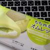 デイリーヤマザキでゲットした「もち食感オムレット メロンジャム&メロン風味クリーム」( ^∀^)