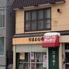 軽食 喫茶ラッキー/北海道小樽市