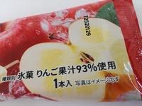 まるで濃密りんごを冷凍したような食感のアイスバーは史上最高クラスに忠実な再現度を誇る。