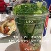 コストコフードコート唯一のヘルシーメニュー・ガーデンサラダが美味しい!