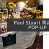 【はちみつと文房具の融合?】「Paul Stuart 青山本店」で開催中のPOP-UP