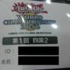 遊戯王WCS2016西日本選考会レポート(前編)